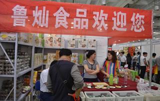 鲁灿食品亮相2016第10届全国食品博览会