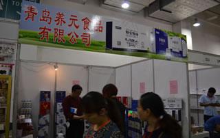 青岛养元食品有限公司亮相2016第10届全国食品博览会