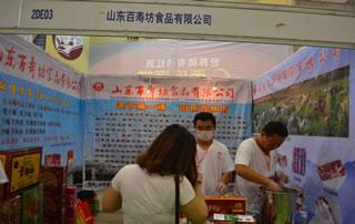 山东百寿坊食品有限公司亮相2016第10届全国食品博览会
