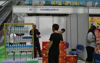 河北好来圆饮品有限公司亮相2016第10届全国食品博览会