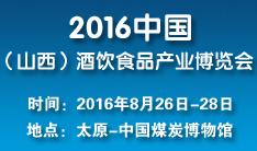 2016中国(山西)酒饮食品产业博览会