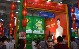 山西紫林醋业股份有限公司亮相2016第10届全国食品博览会