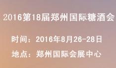 2016第十八届中国(郑州)国际糖酒食品交易会
