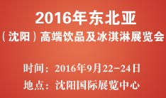 2016年东北亚(沈阳)高端饮品及冰淇淋展览会
