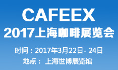 CAFEEX2017上海咖啡展览会