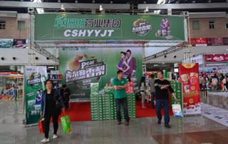 草珊瑚药业集团2016徐州糖酒会期待您的光临!
