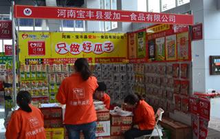 河南宝丰县爱加一食品有限公司出彩2016徐州糖酒会