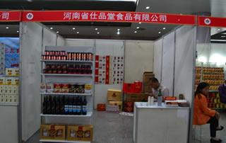 河南省仕品堂食品有限公司2016徐州糖酒会展位