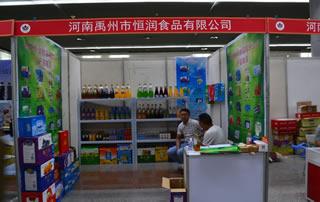 河南禹州市恒润食品有限公司亮相2016徐州糖酒会