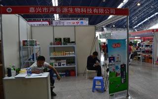 嘉兴市芦荟源生物科技有限公司2016徐州糖酒会展位