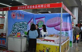 莆田市亿香圆食品有限公司2016徐州糖酒会展位