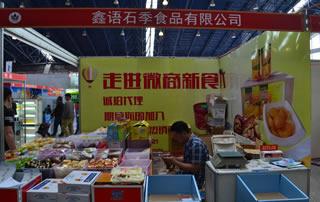鑫语石季食品有限公司出彩2016徐州糖酒会