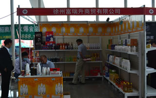 徐州富瑞升商贸有限公司携优质产品亮相2016徐州糖酒会