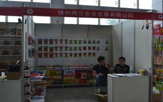 徐州两汉农业发展有限公司2016徐州糖酒会展位