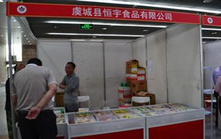 虞城县恒宇食品有限公司2016徐州糖酒会展位