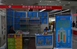 郑州春晴乐饮品有限公司2016徐州糖酒会期待您的到来!