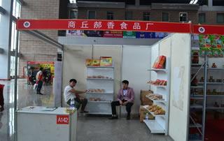 商丘郝商食品厂2016徐州糖酒会展位