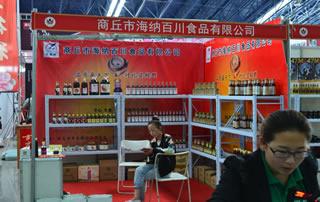 商丘市海纳百川食品有限公司2016山东糖酒会展位