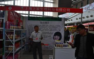 上海上家生物科技有限公司2016徐州糖酒会展位