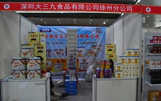 深圳大三九食品有限公司徐州分公司2016徐州糖酒会展位