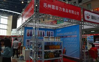 苏州雪菲力食品有限公司2016徐州糖酒会展位