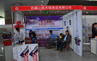 西藏山南天瑞食品有限公司2016徐州糖酒会为你而来