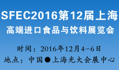SFEC2016第12届上海高端进口食品与饮料展览会