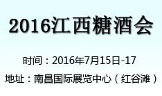 2016江西糖酒食品招商会