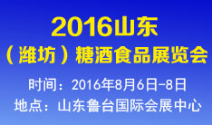 2016山东(潍坊)秋季糖酒食品展览会