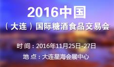2016中国(大连)国际糖酒食品交易会