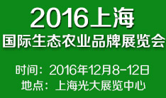 2016第二届上海国际生态农业品牌展览会