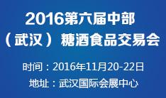 2016第六届中部(武汉)糖酒食品交易会