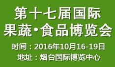 2016年第十七届国际果蔬・食品博览会