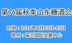 2016年(第76届)秋季山东糖酒会