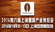 2016第六届上海咖啡产业博览会