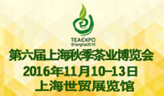 第六届上海秋季茶业博览会