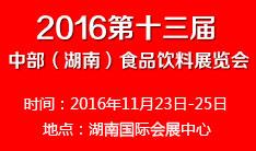 2016第十三届中部(湖南)食品饮料展览会