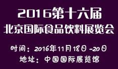2016第十六届北京国际食品饮料展览会
