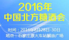 2016年中国北方糖酒会