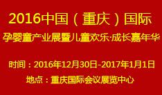 2016中国(重庆)国际孕婴童产业展暨儿童欢乐・成长嘉年华