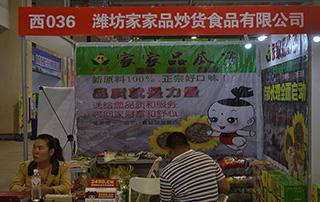 山东杰格郎食品有限公司2016年(第76届)秋季山东糖酒会展位独领风骚!
