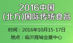 2016中国(北方)国际传统食品暨进口食品食品