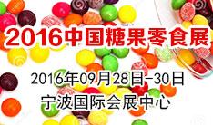 2016中国糖果零食展暨第七届中国糖果市场大会