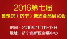 2016第七届鲁豫皖(济宁)糖酒食品展览会