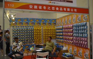 安徽省冬之恋食品有限公司在第十八届郑州糖酒会