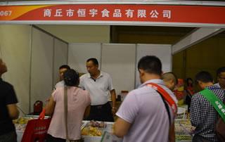 河南省恒宇食品有限公司参加第十八届郑州秋季食品交易会