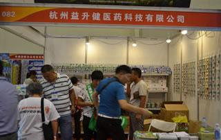 杭州益升健医药科技有限公司参加2016年郑州秋季糖酒会