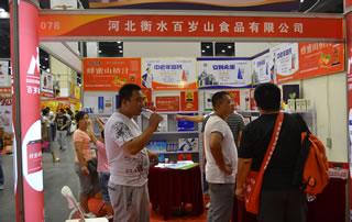 河北衡水百岁山食品有限公司参加2016年郑州秋季糖酒会