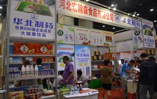 河北宏翰森食品有限公司参加2016年郑州秋季糖酒会