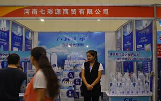 河南七彩源商贸有限公司在郑州糖酒会上亮相